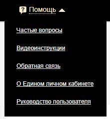 Личный кабинет lk.rt.ru Ростелеком - Помощь
