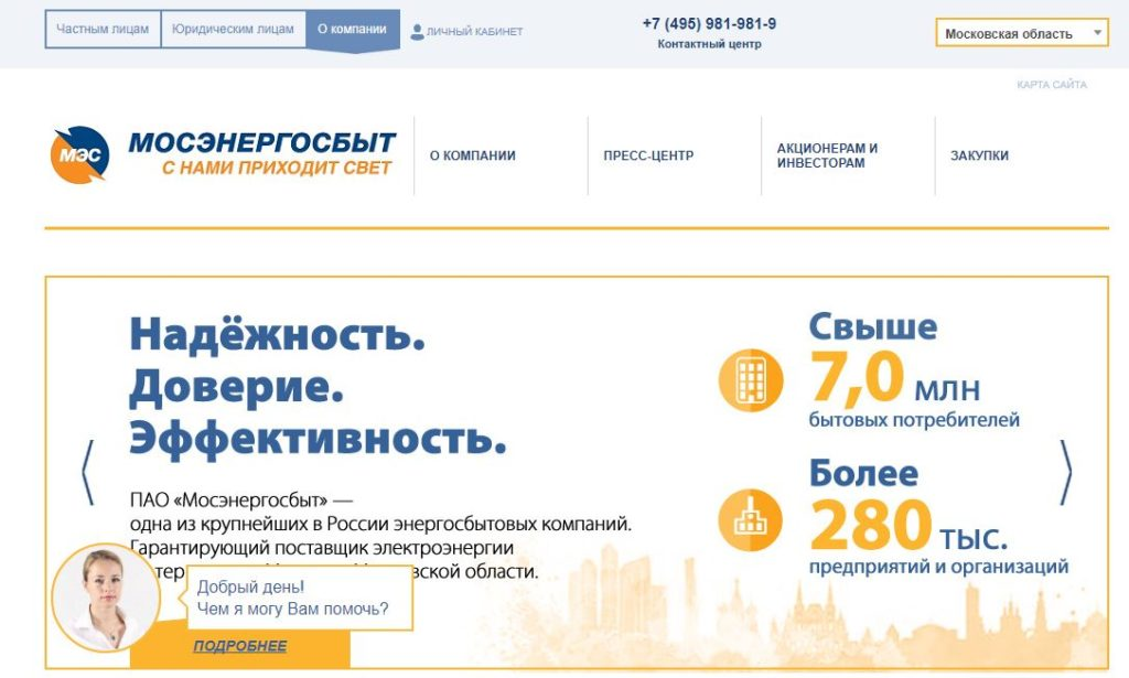 Официальный сайт МЭС РФ