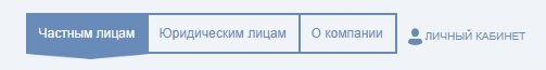 Вкладки на официальном сайте МЭС РФ