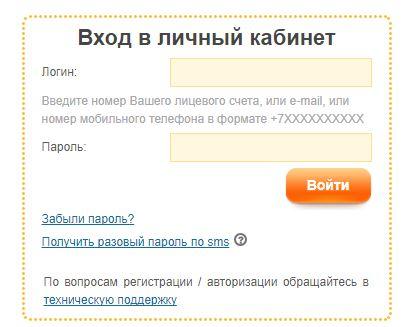 Вход в лкк МЭС РФ