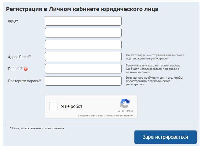 Регистрация в личном кабинете юридического лица