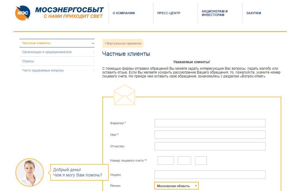 Виртуальная приёмная на официальном сайте МЭС РФ