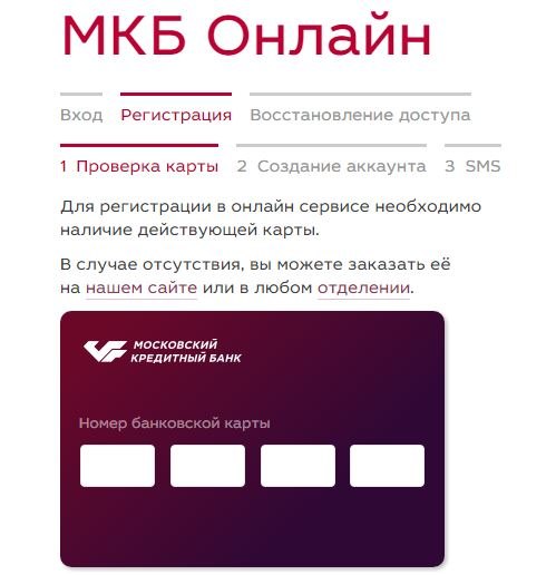 МКБ Онлайн - Регистрация