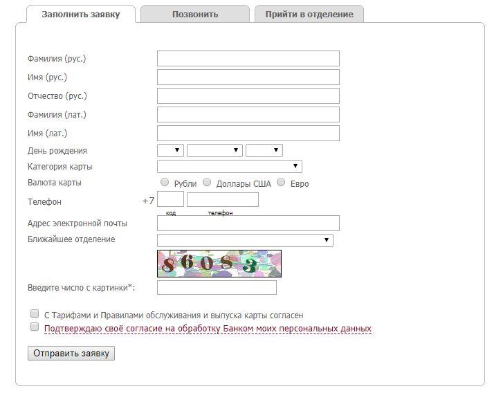 Заявка на получение карты МКБ