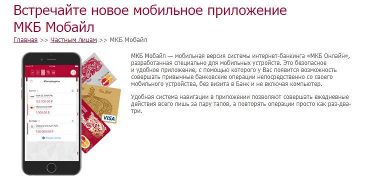 Официальный сайт МКБ - МКБ Мобайл