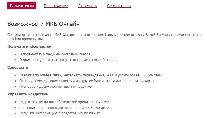 Возможности МКБ Онлайн