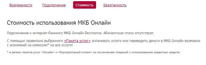МКБ Онлайн - Информация о стоимости