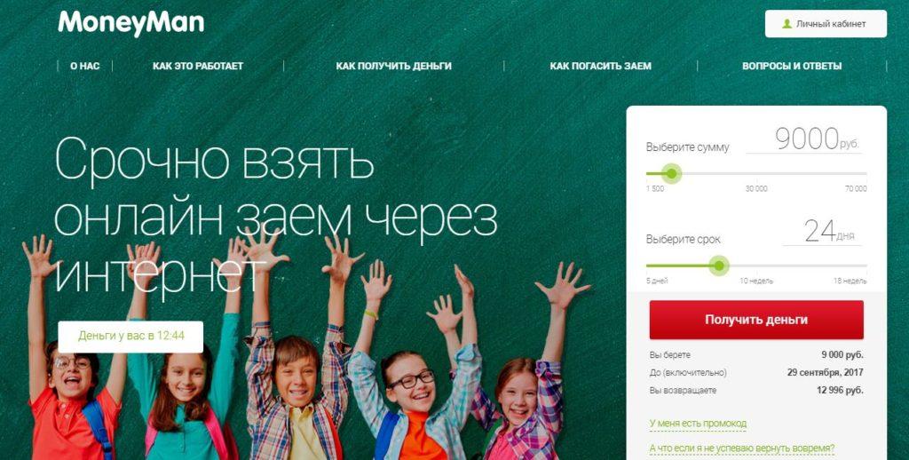 Официальный сайт МаниМен