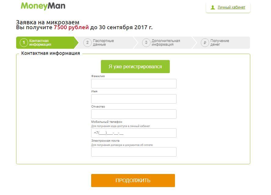 Регистрация - Контактная информация