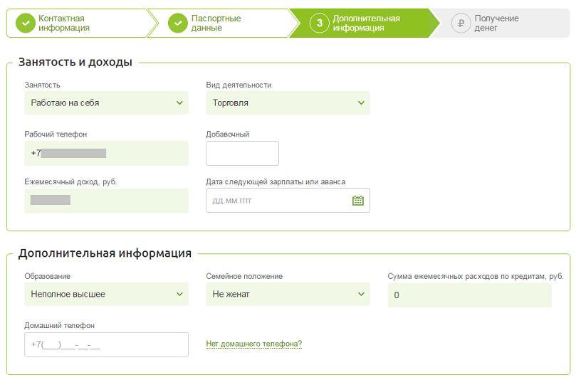 Регистрация - Дополнительная информация