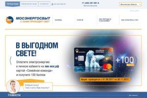 Официальный сайт Мосэнергосбыт - mosenergosbyt.ru