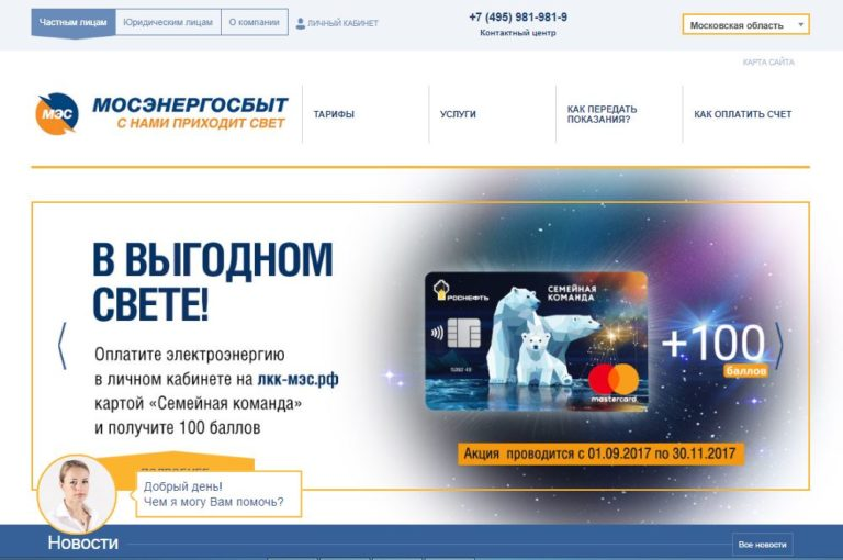 Официальный сайт компании мосэнергосбыт что такое работа с сайтом компании