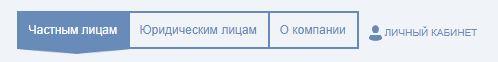 Вкладки на mosenergosbyt.ru