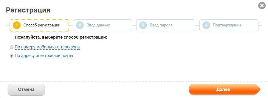 Регистрация на mosenergosbyt.ru