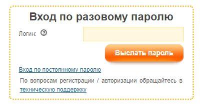 Вход  в mosenergosbyt.ru личный кабинет по разовому паролю