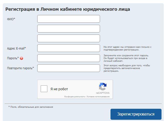Регистрация в личном кабинете юридического лица на mosenergosbyt.ru