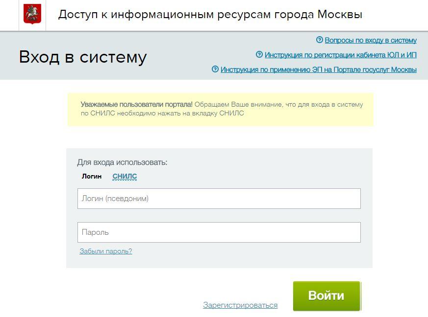 Вход в Мосгосуслуги личный кабинет pgu mos ru