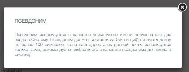 Регистрация на Мосгосуслуги - Требования к логину