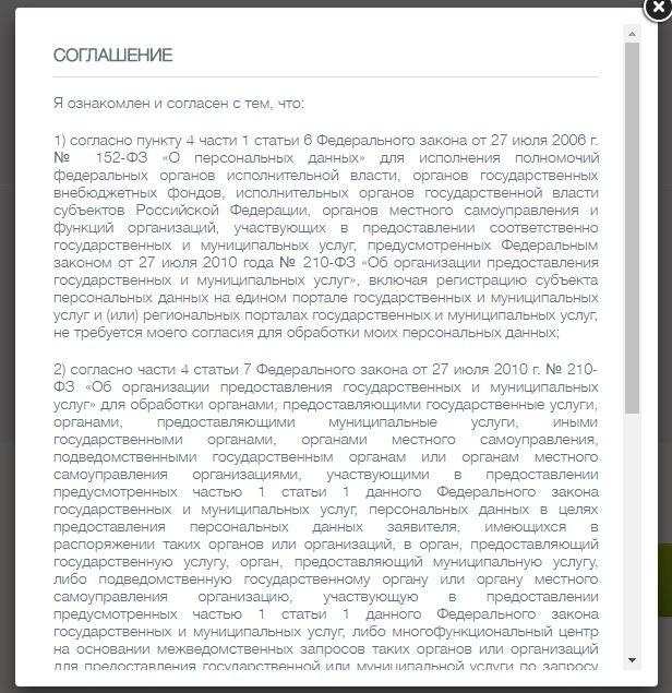 Регистрация на Мосгосуслуги - Соглашение