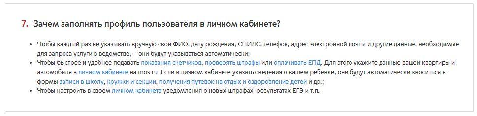 Информация о заполнении профиля пользователя в личном кабинете Мосгосуслуги