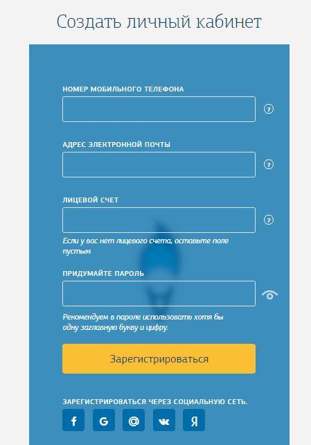 Личный кабинет клиента - Регистрация