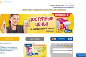 Официальный сайт Пермэнергосбыт
