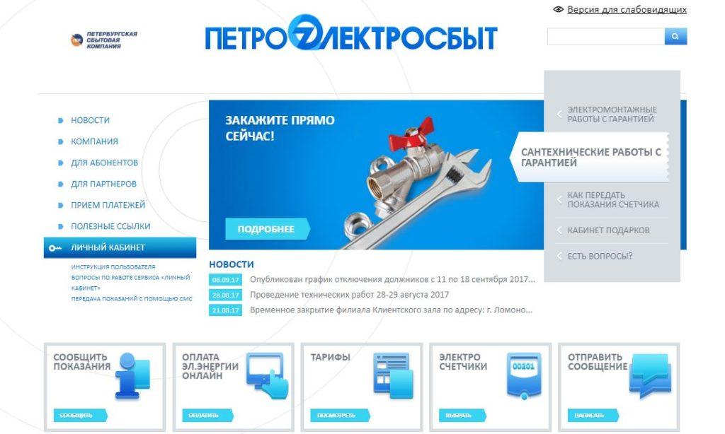 Официальный сайт Петроэлектросбыт