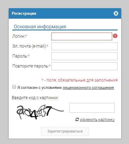 Личный кабинет Петроэлектросбыт - Регистрация