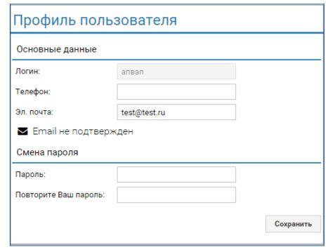 Личный кабинет Петроэлектросбыт - Профиль пользователя