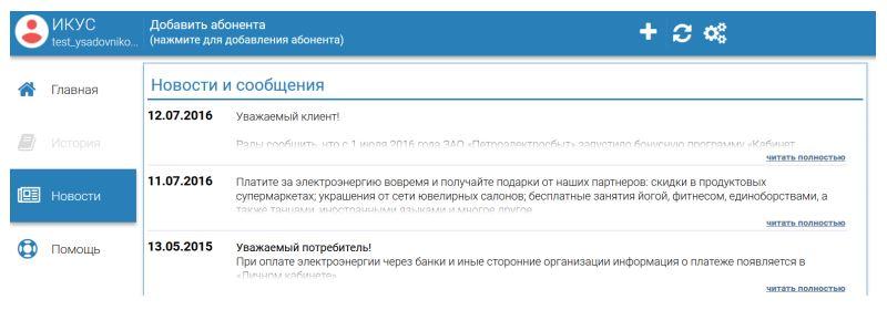 Личный кабинет Петроэлектросбыт - Новости и сообщения