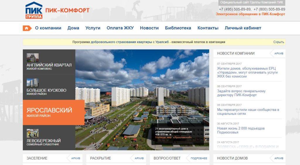 Официальный сайт ПИК Комфорт