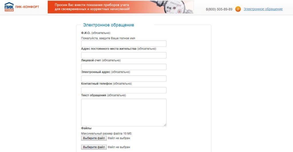 ПИК Комфорт - Электронное обращение