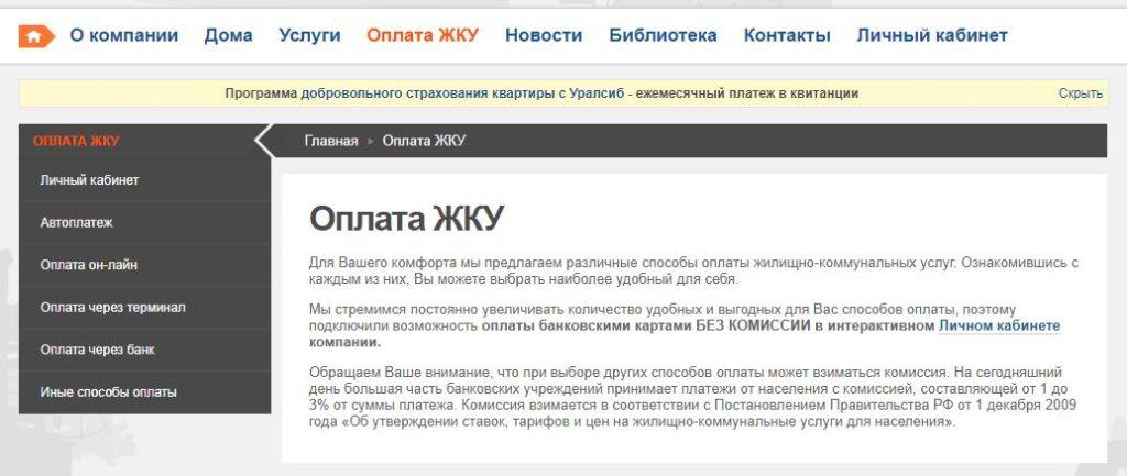 ПИК Комфорт - Способы оплаты ЖКУ