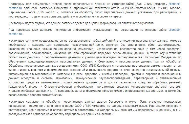 Личный кабинет ПИК Комфорт - Согласие на предоставление персональных данных