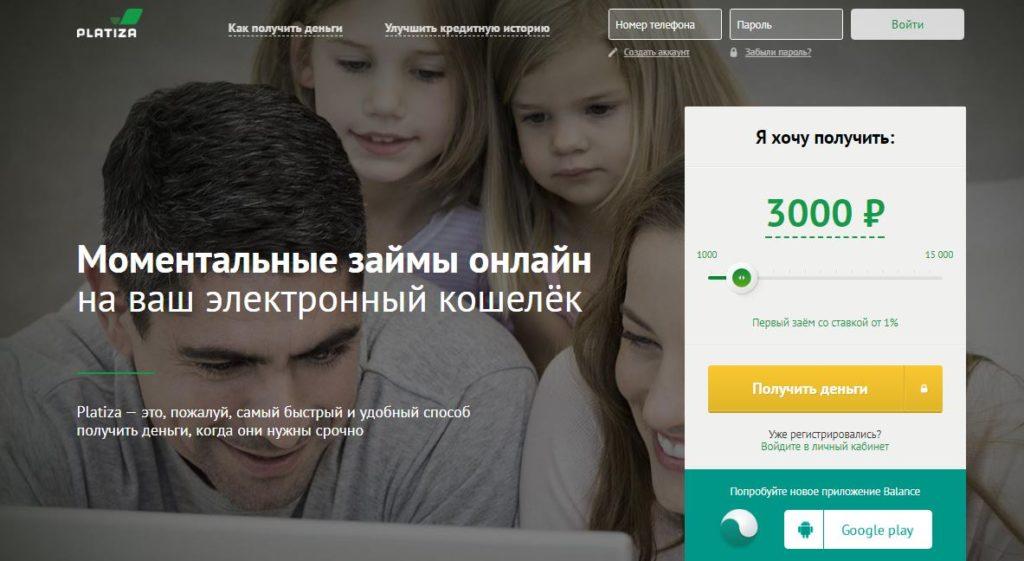 Сервис онлайн займов Платиза займ