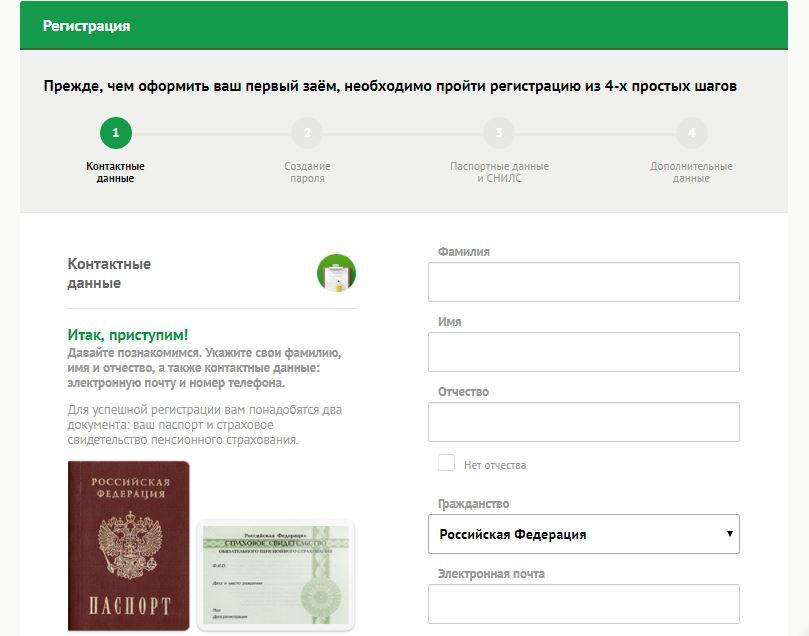 Регистрация на Платиза займ