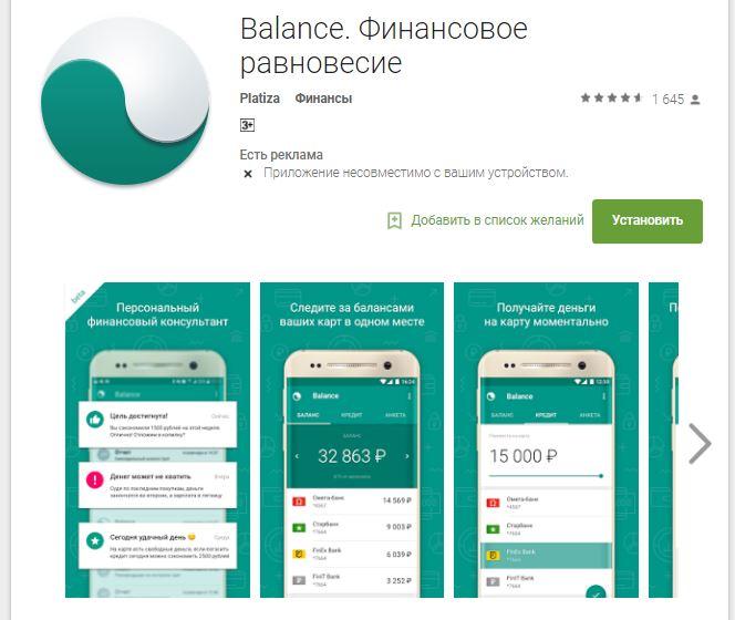 Платиза займ - Мобильное приложение