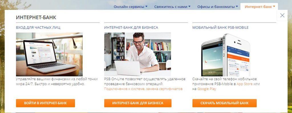 Промсвязьбанк - Интернет-банк