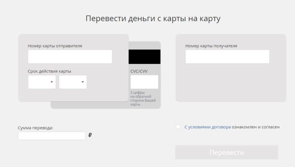 Промсвязьбанк - Перевод денег с карты на карту