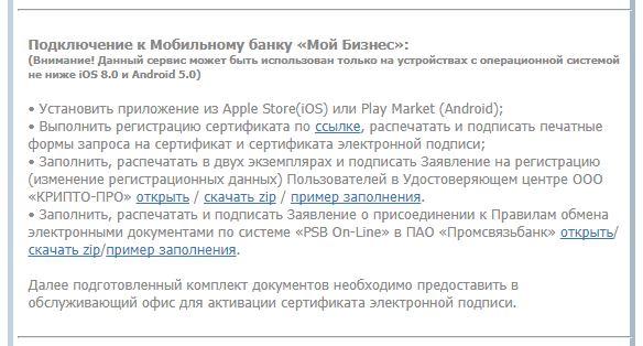"""Подключение к Мобильному банку """"Мой бизнес"""""""