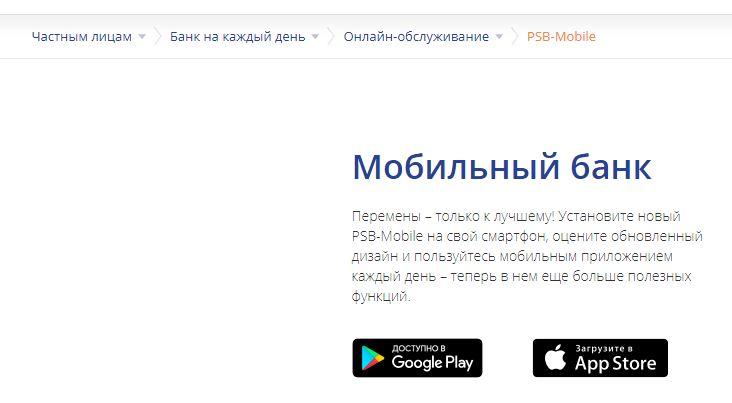 Промсвязьбанк - Мобильный банк