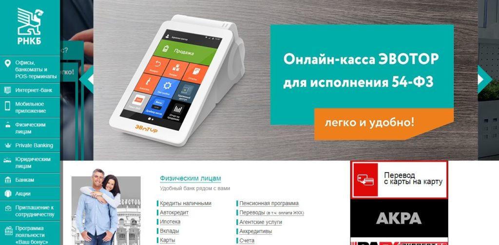 Официальный сайт РНКБ