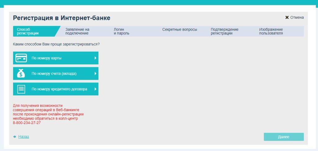 Регистрация в Интернет банке РНКБ