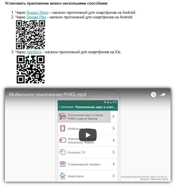 Мобильное приложение РНКБ