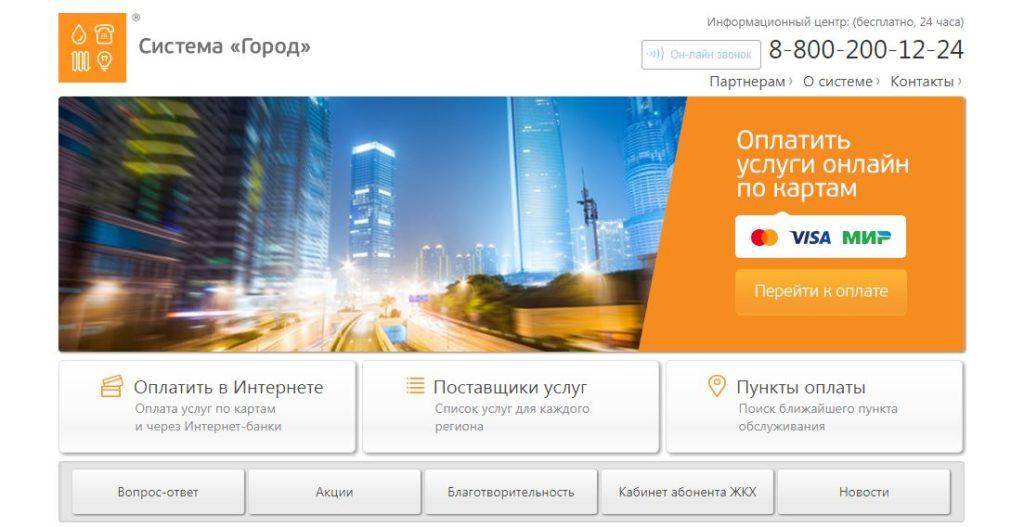 Система Город - Официальный сайт