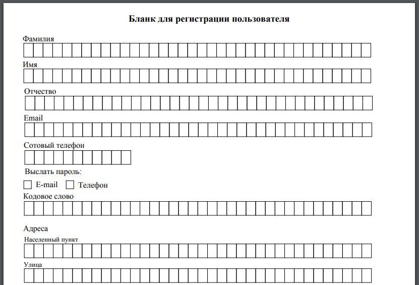 Бланк для регистрации пользователя