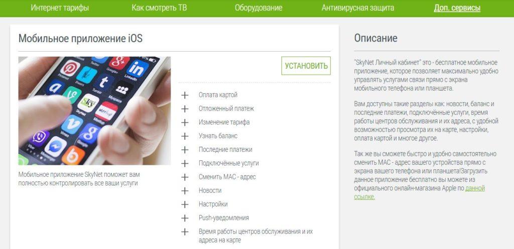 Мобильное приложение SkyNet Личный кабинет