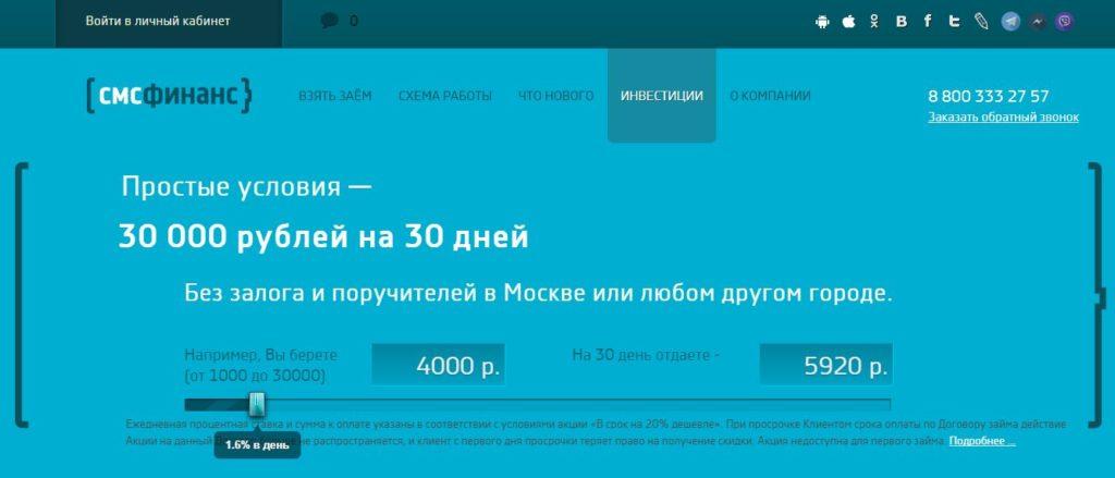 Официальный сайт смс финанс
