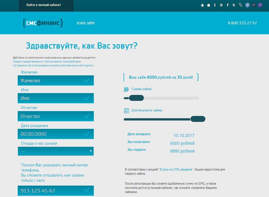 Регистрация на смс финанс