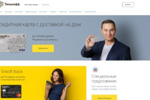 Официальный сайт tinkoff ru